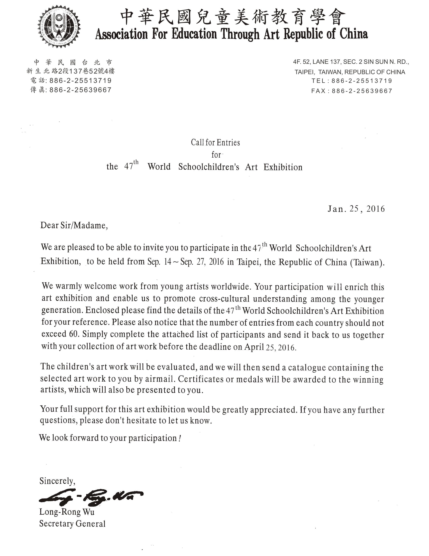 中華民國第47屆世界兒童畫展邀請函