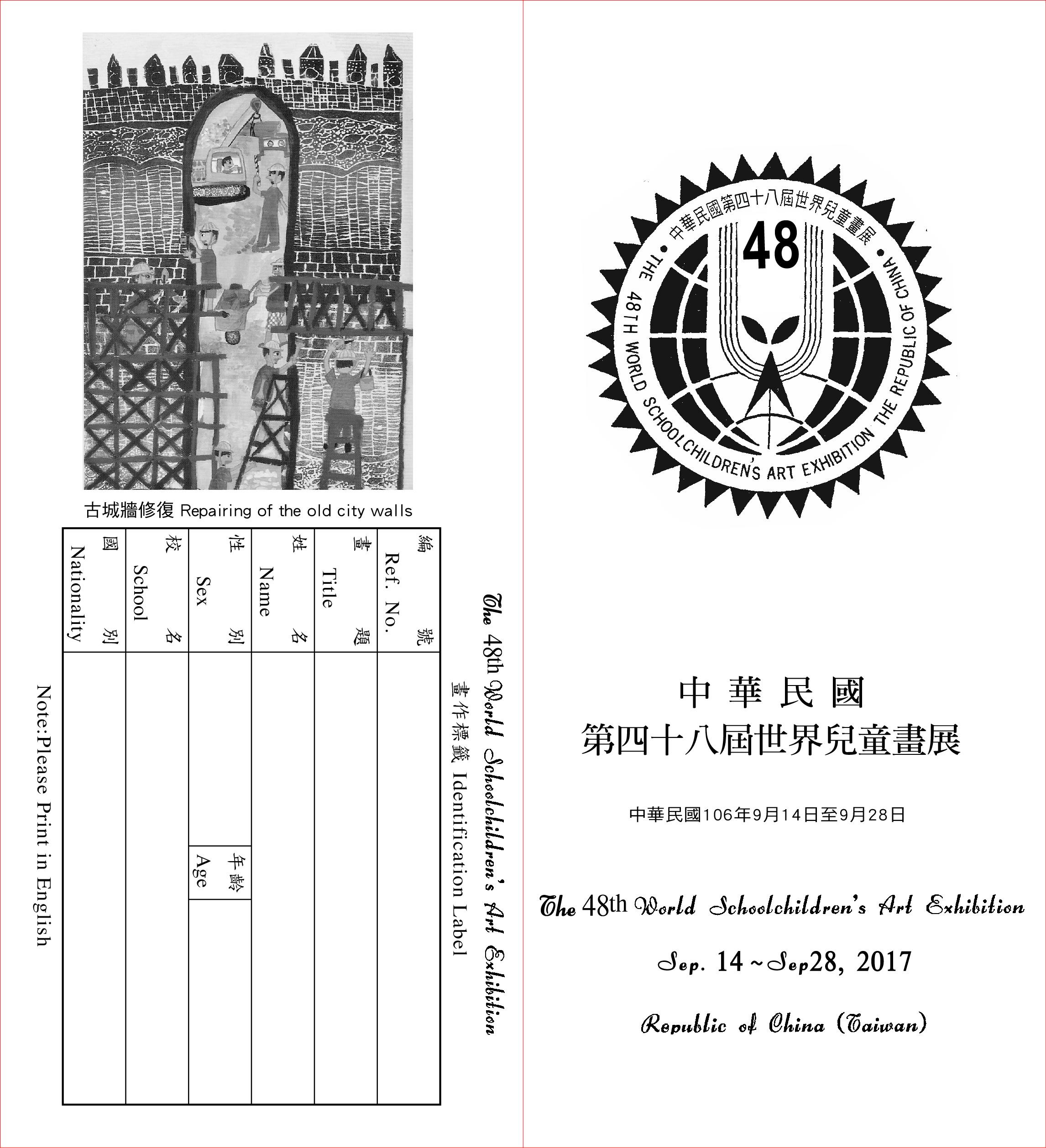 中華民國第48屆世界兒童畫展國外簡章3