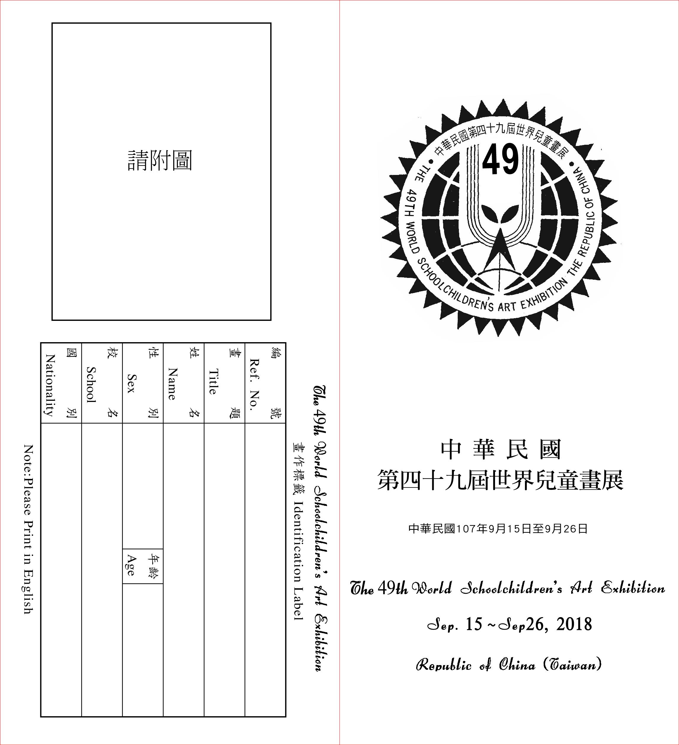 中華民國第49屆世界兒童畫展-英文簡章-畫展正面